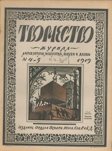 tvorcestvo-1919-4-5