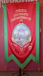 Kaveltorps gruvarbetares andra standar